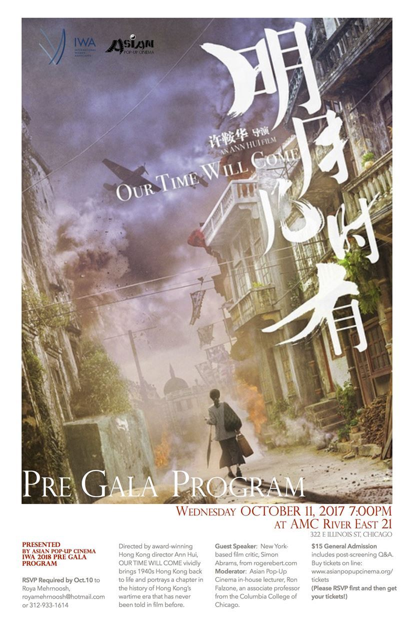International Women Associates - Pre-Gala Program: Film